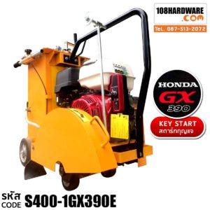 เครื่องตัดคอนกรีต กุญแจสตาร์ท ไฟฟ้า รถตัดถนน 108STAR ใส่ใบตัดได้ 20 นิ้ว เครื่องยนต์ HONDA GX390 รุ่น S400-1-GX390E