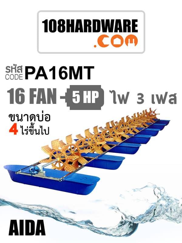 เครื่องตีน้ำ ชุดตีน้ำ กังหันตีน้ำ 16 ใบพัด PA16MT กำลัง 5 แรง HP ไฟ 3 เฟส