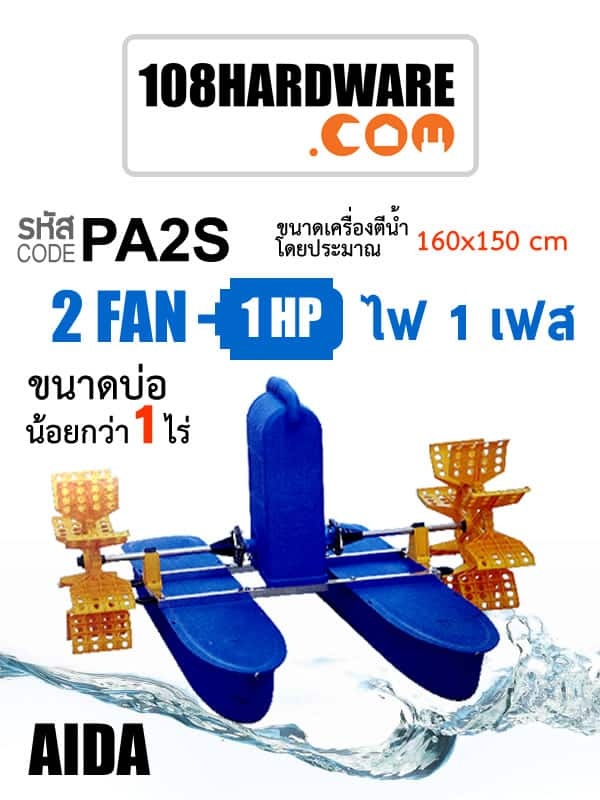 เครื่องตีน้ำ ชุดตีน้ำ กังหันตีน้ำ 2 ใบพัด PA2S กำลัง 1 แรง HP ไฟ 1 เฟส