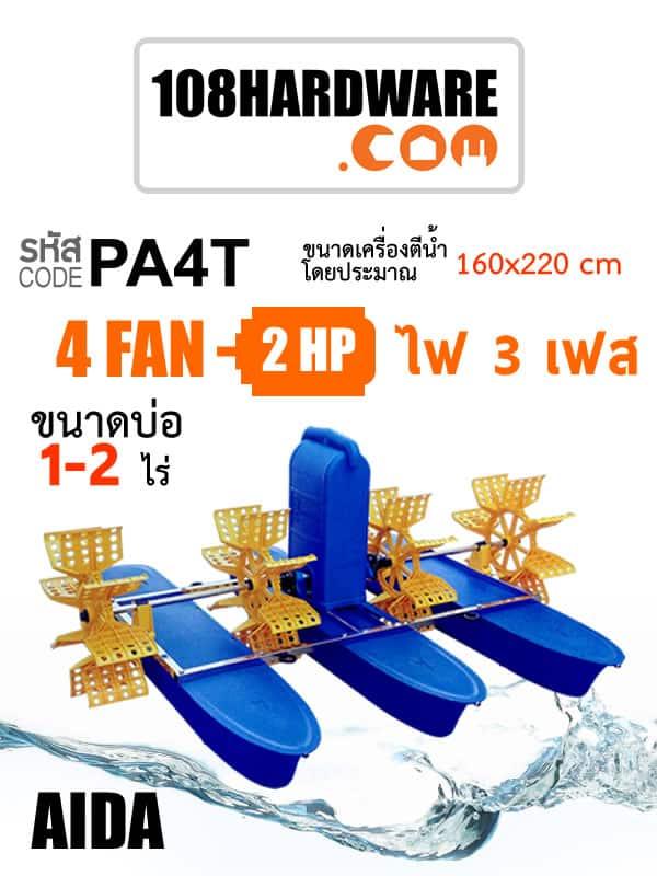 เครื่องตีน้ำ ชุดตีน้ำ กังหันตีน้ำ 4 ใบพัด PA4T กำลัง 2 แรง HP ไฟ 3 เฟส