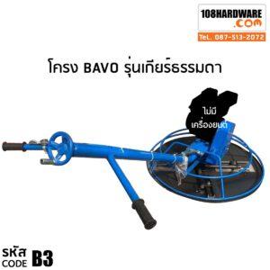 โครงขัดมันปูน ไม่รวมเครื่องยนต์ โครงเครื่องขัดมันพื้นคอนกรีตโครงขัดมันพื้นปูน โครงเครื่องขัดมันพื้นปูนยังไม่แห้ง โครงขัดมันแมงปอ โครงเครื่องขัดมันแมลงปอ รุ่น B3