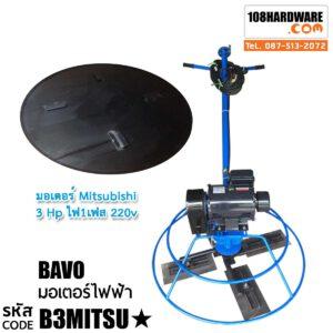 เครื่องขัดมันพื้นคอนกรีตไฟฟ้า 220v BAVO 36นิ้ว หรือ 100cm เครื่องขัดมันพื้นปูนยังไม่แห้ง ขัดมันพื้นปูนไฟฟ้า รุ่น B3MITSU