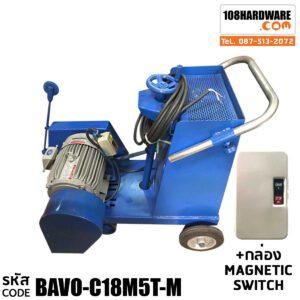 เครื่องตัดคอนกรีตมอเตอร์ไฟฟ้า BAVO มีกล่อง MAGNETIC SWITCH รถตัดถนน สีฟ้า ใส่ใบตัดได้ 18 นิ้ว มอเตอร์ MITSU 5HP ไฟ 380v 3 เฟส รุ่น C18M5T-M