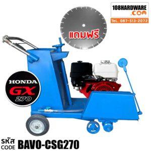 เครื่องตัดคอนกรีต BAVO รถตัดถนน สีฟ้า ใส่ใบตัดได้ 18 นิ้ว เครื่องยนต์ HONDA GX270 รุ่น CSG270 โปรโมชั่น เครื่องมือก่อสร้าง Promotion แถมฟรี ใบเพชรตัดถนน