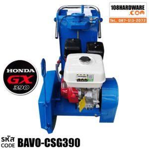 เครื่องตัดคอนกรีต BAVO รถตัดถนน สีฟ้า ใส่ใบตัดได้ 18 นิ้ว เครื่องยนต์ HONDA GX390 รุ่น CSG390