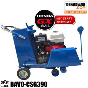 เครื่องตัดคอนกรีต สตาร์ทกุญแจไฟฟ้า BAVO รถตัดถนน สีฟ้า ใส่ใบตัดได้ 18 นิ้ว เครื่องยนต์ HONDA GX390 สตาร์ทกุญแจไฟฟ้า รุ่น CSG390E