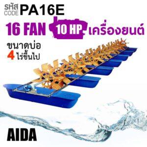 เครื่องตีน้ำ 16ใบพัด PA16E ชุดตีน้ำ กังหันตีน้ำ เครื่องยนต์ดีเซล 10แรง