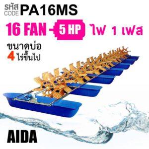 เครื่องตีน้ำ 16ใบพัด PA16MS ชุดตีน้ำ กังหันตีน้ำ ไฟ 2 สาย 1เฟส 220V ไฟบ้าน
