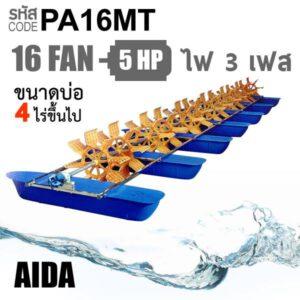 เครื่องตีน้ำ 16ใบพัด PA4S ชุดตีน้ำ กังหันตีน้ำ ไฟ 3 สาย 3เฟส 380V ไฟบ้าน