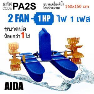 เครื่องตีน้ำ 2ใบพัด PA2S ชุดตีน้ำ กังหันตีน้ำ ไฟ 2 สาย 1เฟส 220V ไฟบ้าน