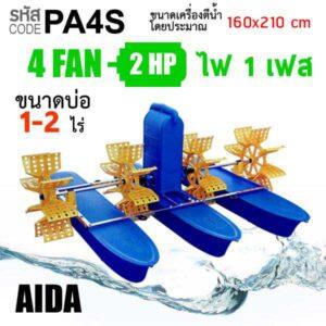 เครื่องตีน้ำ 4ใบพัด PA4S ชุดตีน้ำ กังหันตีน้ำ ไฟ 2 สาย 1เฟส 220V ไฟบ้าน