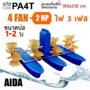 เครื่องตีน้ำ 4ใบพัด PA4T ชุดตีน้ำ กังหันตีน้ำ ไฟ 3 สาย 3เฟส 380V ไฟโรงงาน