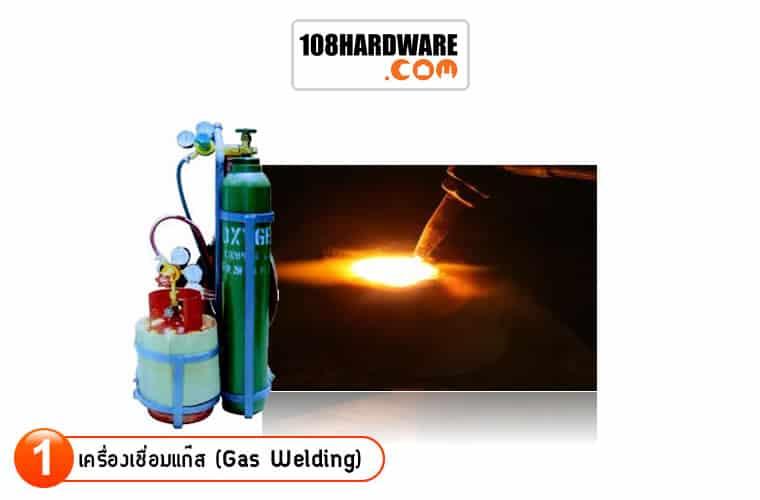 เครื่องเชื่อมแก๊ส Gas Welding