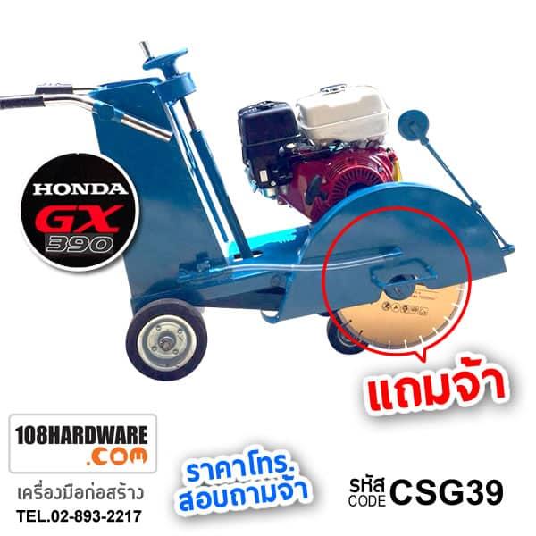 รถตัดถนน รถตัดคอนกรีต ราคาเครื่องตัดคอนกรีต เครื่องตัดปูน เครื่องตัดคอนกรีต เครื่องตัดถนน HONDA GX390
