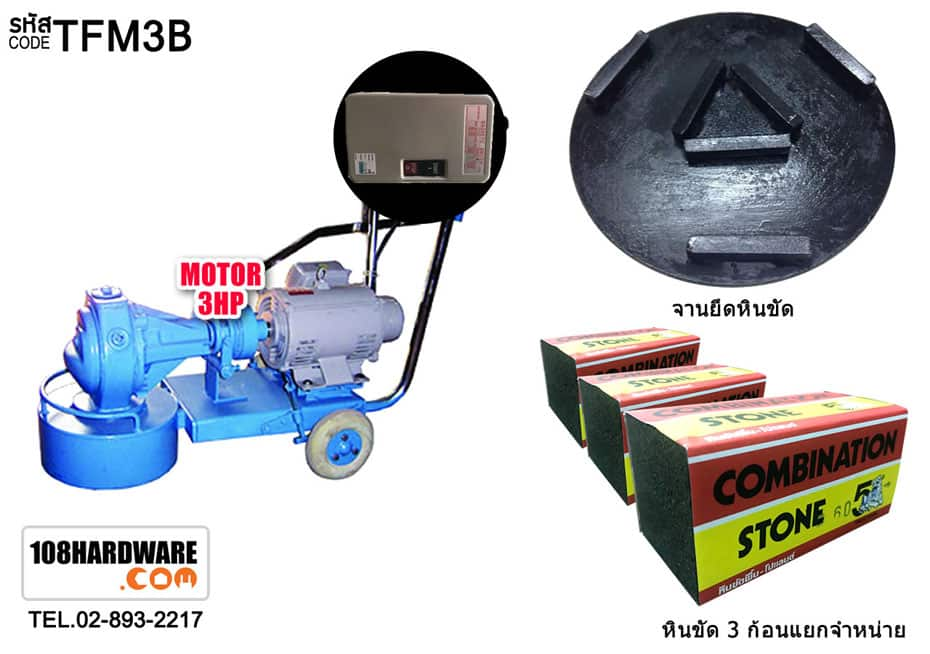 เครื่องขัดหินขัดเริ่มต้นจะมี เครื่องขัดหินขัด มอเตอร์จีน ไฟ 220V พร้อมกล่องตัดไฟกรณีไฟเกิน ใช้งานเกินกำลัง ลดความเสียหายที่เกิดกับมอเตอร์ มีจานยึดหินขัดไว้ใส่ หินขัดจำนวน 3 ก้อน หินขัดจะมีแบบหยาบ และแบบละเอียดให้เลือกซื้อ ใช้งานการขัด พื้นหินขัด พื้นหินขัดก็จะเรียบขึ้นสวยงาม