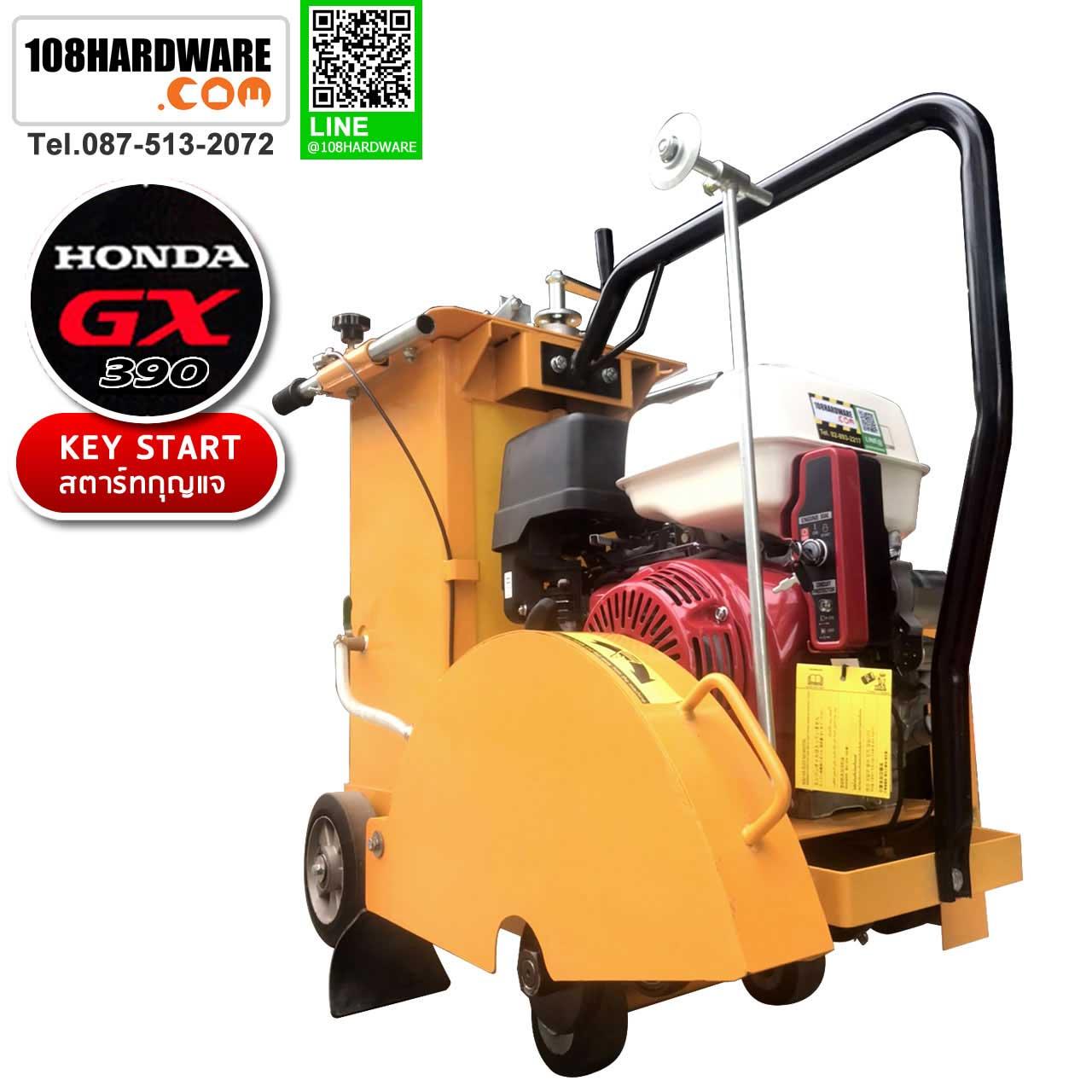 เครื่องตัดคอนกรีต Yellow สตาร์ทกุญแจ พร้อมเครื่องยนต์ HONDA GX390 ใช้ขนาดใบตัด 14