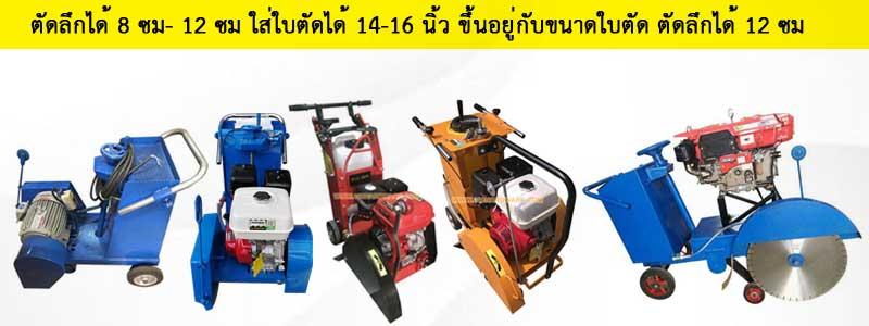 เครื่องตัดคอนกรีต ตัดลึกได้ 8-12 cm ใส่ใบตัดเพชรขนาด14-16 นิ้วได้ เครื่องตัดปูน เครื่องตัดจ๊อยถนน เครื่องตัดร่องถนน สามารถตัดลึกได้ 8 ซม ตัดลึกสุด 12 ซม