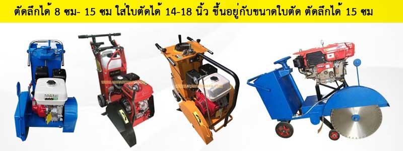 เครื่องตัดคอนกรีต ตัดลึกได้ 8-15 cm ใส่ใบตัดเพชรขนาด14-18 นิ้วได้ เครื่องตัดปูน เครื่องตัดจ๊อยถนน เครื่องตัดร่องถนน สามารถตัดลึกได้ 8 ซม ตัดลึกสุด 15 ซม
