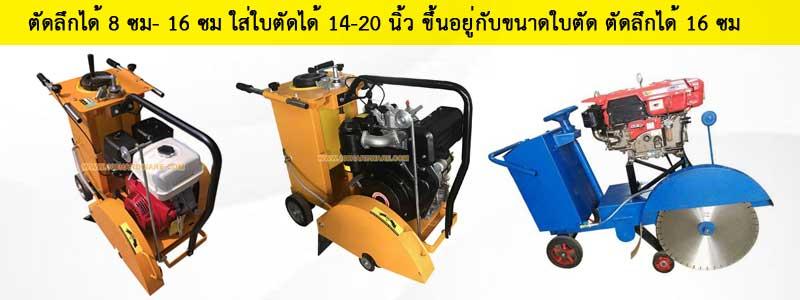 เครื่องตัดคอนกรีต ตัดลึกได้ 8-16 cm ใส่ใบตัดเพชรขนาด14-20 นิ้วได้ เครื่องตัดปูน เครื่องตัดจ๊อยถนน เครื่องตัดร่องถนน สามารถตัดลึกได้ 8 ซม ตัดลึกสุด 16 ซม