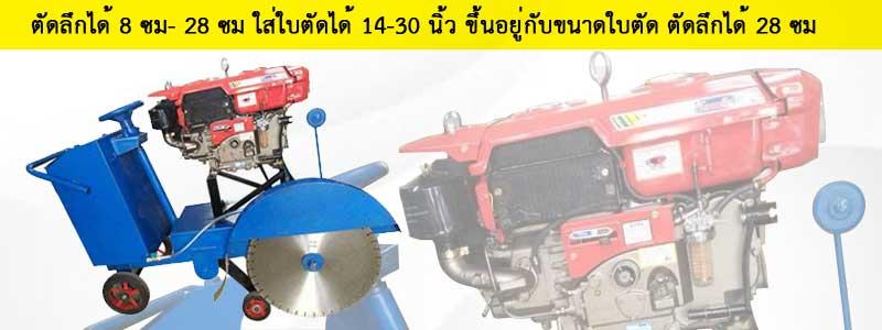 เครื่องตัดคอนกรีต ตัดลึกได้ 8-28 cm ใส่ใบตัดเพชรขนาด14-30 นิ้วได้ เครื่องตัดปูน เครื่องตัดจ๊อยถนน เครื่องตัดร่องถนน สามารถตัดลึกได้ 8 ซม ตัดลึกสุด 28 ซม