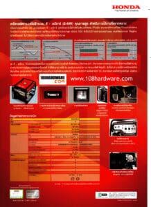 โบชัวร์ ข้อมูลกำลังไฟ เครื่องปํ่นไฟขนาดใหญ่ EG6500CXS