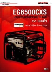 โบชัวร์ ข้อมูลตารางการใช้งาน เครื่องปํ่นไฟขนาดใหญ่ EG6500CXS