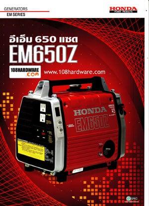 โบชัวร์ข้อมูล เครื่องปั่นไฟแนะนำ Honda EM650Z