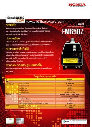 โบชัวร์ข้อมูล ตารางการใช้งาน เครื่องปั่นไฟ EM650Z