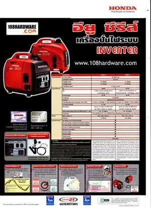 โบชัวร์ข้อมูลเครื่องปั่นไฟ Honda EU20i