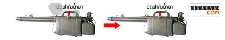 เปิดวาล์วฝาถังน้ำยา พื่อระบายแรงดันอากาศออกของเครื่องพ่นหมอกควัน