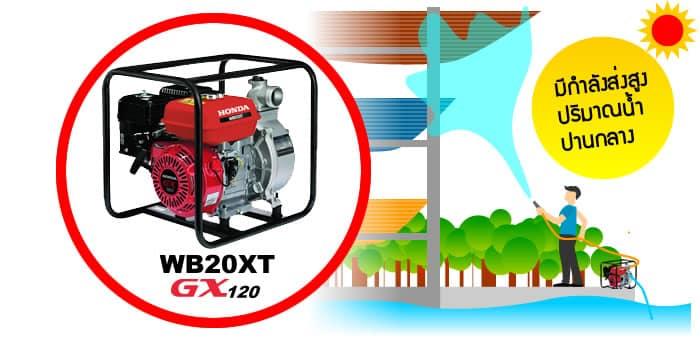 WB20XT เหมาะสำหรับกับการสูบน้ำที่ต้องการส่งสูง ใช้สูบน้ำ ล้างเรือ ฉีดน้ำขึ้นที่สูง