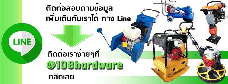ติดต่อเราสอบถาม ปรึกษา line ขายเครื่องมือก่อสร้าง ขายเครื่องมือช่าง