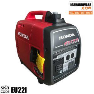 เครื่องปั่นไฟ Honda EU22i เครื่องปั่นไฟพกพาหิ้ว แบบแคมป์ 1.8-2.2 kw