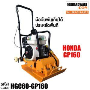 เครื่องตบดิน มีล้อเข็นได้ ลากเก็บง่าย เครื่องบดอัดดิน 108Star HONDA GP160 รหัส code HGC60-GP160