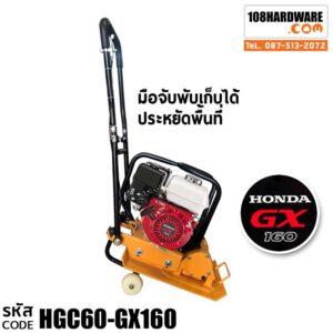 เครื่องตบดิน มีล้อเข็นได้ ลากเก็บง่าย เครื่องบดอัดดิน 108Star HONDA GX160 รหัส code HGC60-GX160