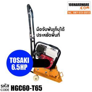 เครื่องตบดิน มีล้อเข็นได้ ลากเก็บง่าย เครื่องบดอัดดิน 108Star TOSAKI 6.5HP รหัส code HGC60-T65