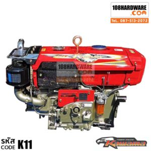 KAWAMA-K11 เครื่องยนต์ ด๊เซล 11 แรง KWM110 ENGINE 11HP