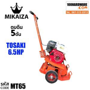 เครื่องตบดิน MIKAIZA ตบดิน ติดเครื่อง TOSAKI 6.5HP เครื่องตบดิน 3-5 ตัน เครื่องตบดินสปริง เครื่องตบดิน รหัส code MT65