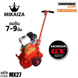 เครื่องตบดิน MIKAIZA ตบดิน ติดเครื่อง HONDA GX270 เครื่องตบดิน 7-9 ตัน เครื่องตบดินสปริง เครื่องตบดิน รหัส code MX27