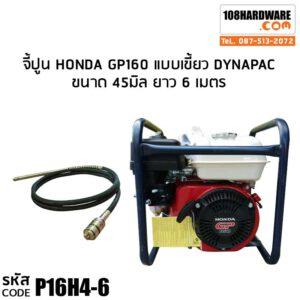 เครื่องจี้ฮอนด้า GP160 แบบเขี้ยว พร้อมสายจี้ปูน 45 มม ยาว 6 ม 108STAR ข้อต่อ DYNAPAC