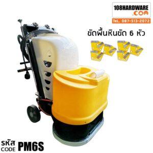 เครื่องขัดพื้นหินขัด 6 หัว มอเตอร์ไฟฟ้า รุ่น PM6S
