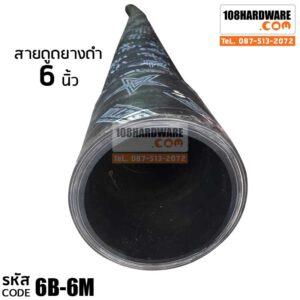 สายดูดตัวหนอน 6 นิ้ว ใช้กับปั๊มน้ำ 6 นิ้ว SUCTION HOSE สำหรับปั๊มน้ำใหญ่ ใช้สูบน้ำ สายดูดตัวหนอนยางดำ สายดูดน้ำ ตัวหนอนขนาดใหญ่ 6 นิ้ว ยาวสูงสุด 6 เมตร