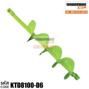 ดอกเจาะดิน 6 นิ้วใช้กับ เครื่องเจาะดิน Kanto KTD8100