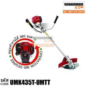 เครื่องตัดหญ้าสะพายบ่า ข้อแข็ง Honda UMK435T-UMTT จานกลม ชุดจานใบมีด 3 ใบ
