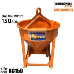 ถังเทคอนกรีต 150 ลิตร เทตรง BATON