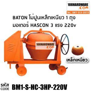 เครื่องผสมคอนกรีต BATON เหล็กเหนียว 1 ถุง พร้อมมอเตอร์ 3Hp 220V