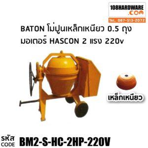 เครื่องผสมคอนกรีต BATON เหล็กเหนียว ขนาด 0.5 ถุง พร้อมมอเตอร์ 2Hp 220v