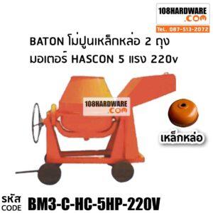เครื่องผสมคอนกรีต BATON เหล็กหล่อ ขนาด 2 ถุง 5Hp 220v
