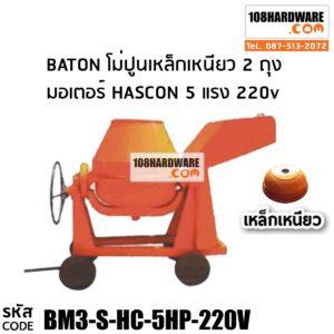 เครื่องผสมคอนกรีต BATON เหล็กเหนียว ขนาด 2 ถุง 5Hp 220v