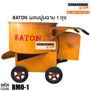 เครื่องผสมปูนฉาบ BATON ขนาด 1 ถุง